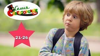 ДЕТСКИЙ СЕРИАЛ! Семья Светофоровых 2 сезон (21-24 серии) | Видео для детей