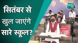 School Reopen: स्कूल खोलने की तैयारी में केंद्र सरकार, किस राज्य ने क्या कहा? - Download this Video in MP3, M4A, WEBM, MP4, 3GP