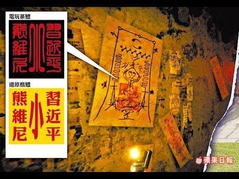 《今日點擊》BBC再提「還願」含詛咒之意 鍾山承認 貿易戰打擊巨大(01/10)