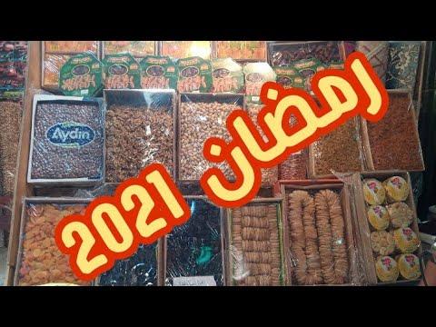 اسعار ياميش رمضان2021 || جولة في الغوريه لمعرفة اسعار الياميش والاسعار كانت مفاجاة هتسعدكم #رمضان