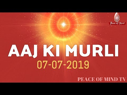 आज की मुरली 07-07-2019 | Aaj Ki Murli | BK Murli | TODAY'S MURLI In Hindi | BRAHMA KUMARIS | PMTV (видео)
