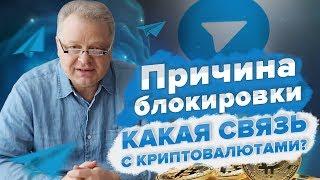 Причина блокировки Телеграма, какая связь с  криптовалютами ?