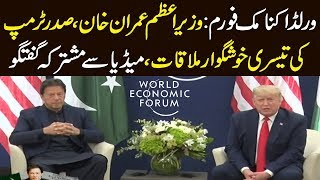 PM Imran Khan and Donald Trump meeting and combine Press Conference in Davos