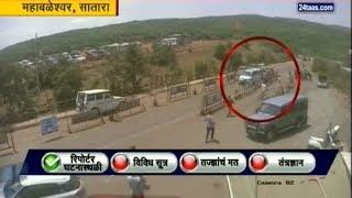 Mahabaleshwar | Satara | Shivsena Mla | Tukaram Kate Beat Security Gaurd For Asking Tourist Tax
