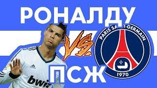 РОНАЛДУ vs ПСЖ -  Рэп о футболе