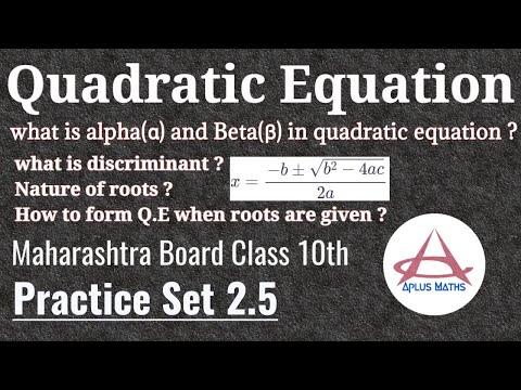 Quadratic Equation| Nature of Roots | Discriminant | Roots of Quadratic Equation