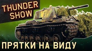 Thunder Show: Прятки на виду