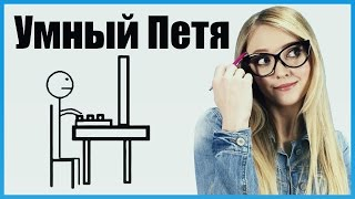 БУДЬ КАК ПЕТЯ! / Be like Bill. История мема