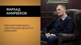 Фархад Амирбеков про криптовалюты, электронные деньги и блокчейн.