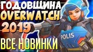 ✱3й ГОД OVERWATCH✱ ВСЕ НОВИНКИ - Годовщина Overwatch 2019. qadRaT Overwatch Новости #24