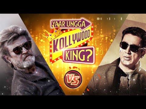 Superstar Rajinikanth or Ulaganayagan Kamal Haasan?