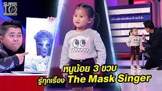 เปิดตัว น้องเชลซี หนูน้อยมหัศจรรย์ วัย 3 ขวบ รู้ทุกเรื่อง The Mask Singer | ซูเปอร์เท็น | SUPER 10