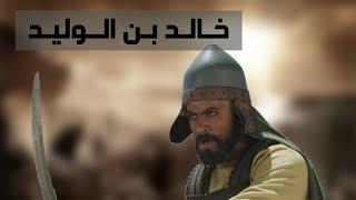 تكسرت في يده تسع سيوف !! عجزت النساء أن يلدن مثل خالد بن الوليد
