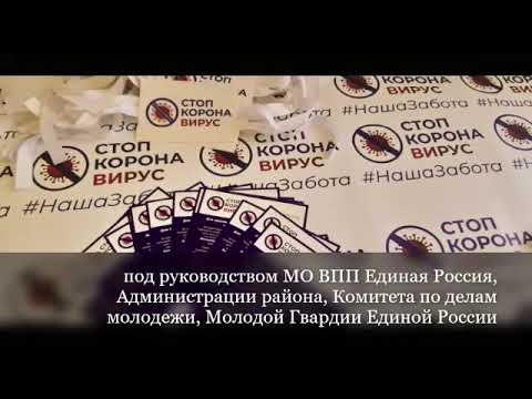 #НашаЗабота Волонтерский штаб Краснокамского района