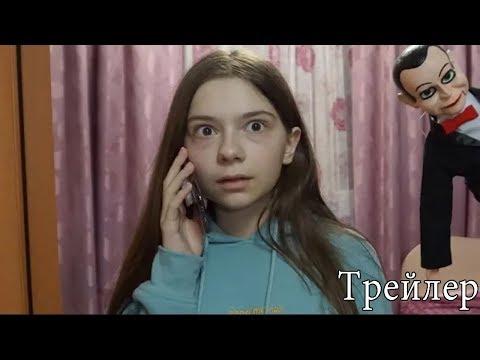 ЗВОНОК от КУКЛЫ БИЛЛИ И МЭРИ ШОУ! 3 серия ТРЕЙЛЕР ДЛЯ NEPETA