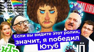 Чё Происходит #15 | Лукашенко арестовывает блогеров, американцы троллят гомофобов, россияне голосуют