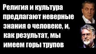 Александр Невзоров: Религия и культура предлагают неверные знания о человеке