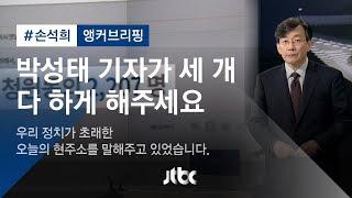 [손석희의 앵커브리핑] ′박성태 기자가 세 개 다 하게 해주세요′