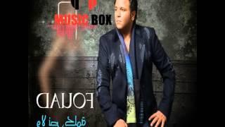 خايف موت محمد فؤاد