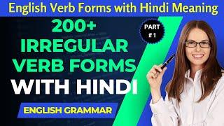 verb forms v1 v2 v3 v4 v5 list - मुफ्त ऑनलाइन