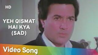 Yeh Qismat Hai Kya (Sad) | Ghar Ka Chiraag (1989) | Rajesh