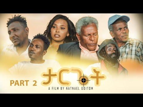 New Eritrean Film part2Target 2021 By Natnael Goitom ተኻታታሊት ፊሊም ታርጌት 2ይ ክፋል ብ ናትናኤል ጎይቶኦም