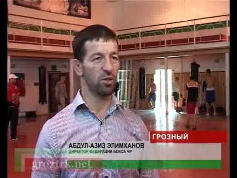 Турнир по боксу в Грозном (видео-репортаж)
