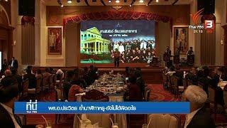 ที่นี่ Thai PBS : 22 มี.ค. 61