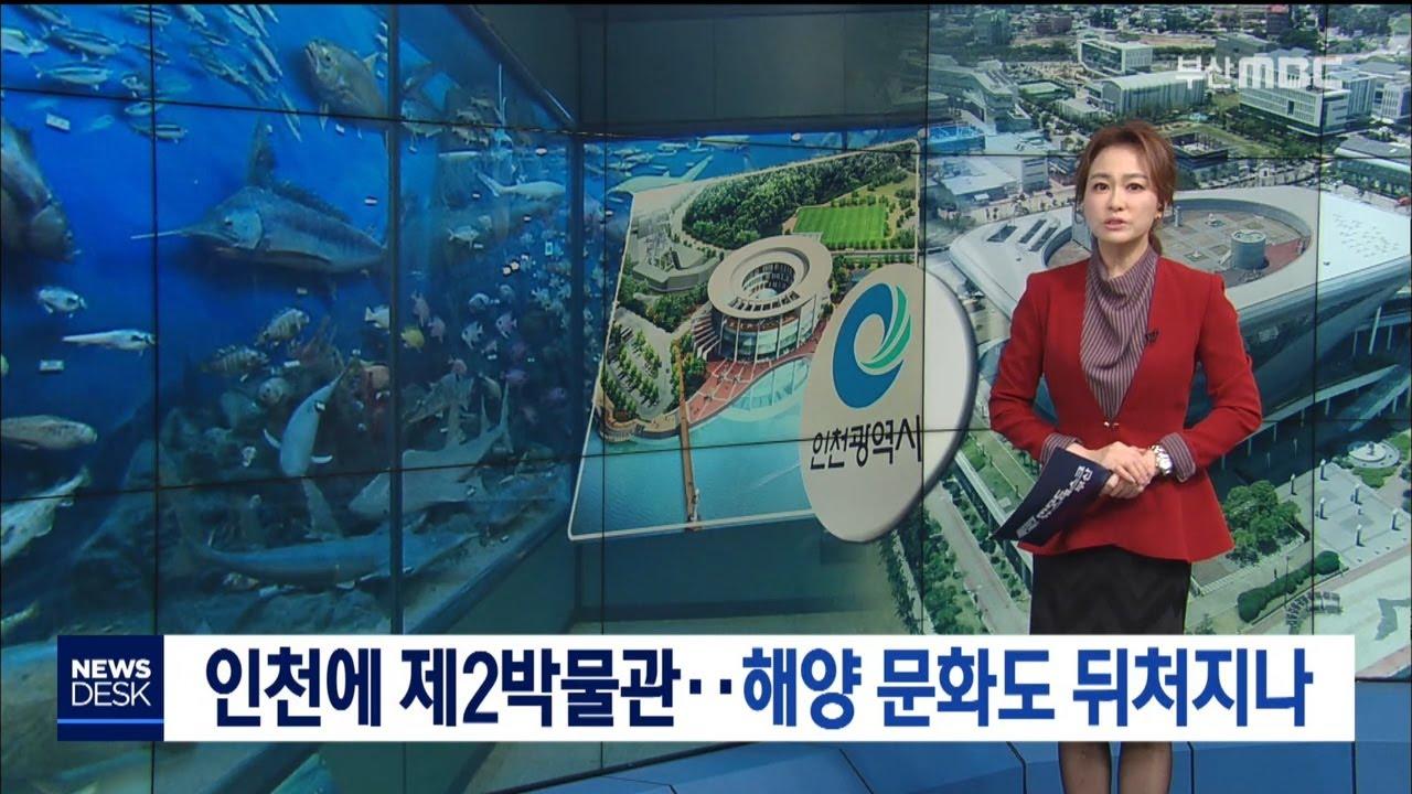 인천도 같은 박물관..해양 문화도 뒤처지나
