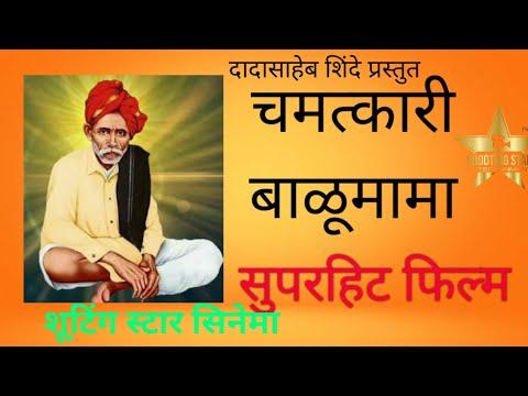 Sadguru Sant Balumama - Marathi Devotional Scene 10/13