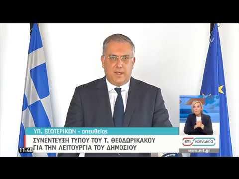 Μέτρα του Υπ. Εσωτερικών για τη λειτουργία του Δημοσίου   18/03/2020   ΕΡΤ