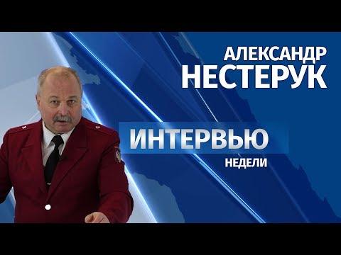 Интервью # Александр Нестерук