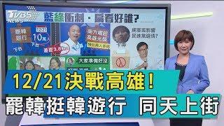 【談政治】12/21決戰高雄! 罷韓挺韓遊行 同天上街