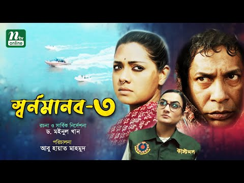 Shornomanob 3 | স্বর্ণমানব ৩ | Mosharraf Karim | Tisha | Aparna Ghosh l New Bangla Telefilm 2020