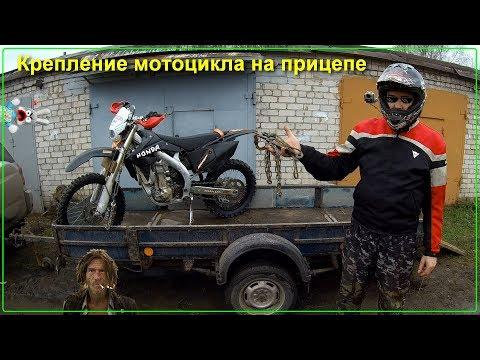Быстрый способ крепежа мотоцикла на прицеп Motorcycle trailer attachment