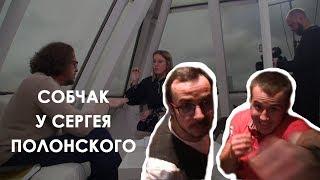 Собчак в гостях у Полонского. Дмитрий Полонский.