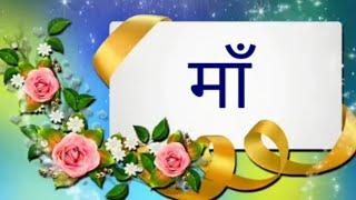 Suvichar - Maa.. Mother (Hindi Quotes) सुविचार - माँ.. (अनमोल वचन - Anmol Vachan) - MOTHER
