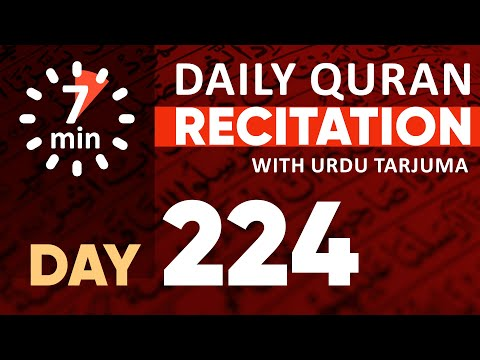 Para 22 Fast Quran Recitation with Eng Sub & Urdu Trans | Day 224 (7 Minutes With Quran)