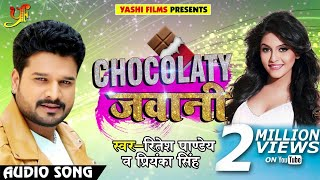 #Ritesh Pandey का 2018 का New Bhojpuri Song - Chocolaty Jawani - चॉकलेटी जवानी - New Bhojpuri Songs