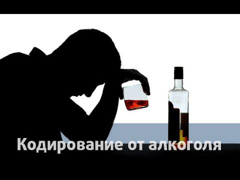Кодировка от алкоголя минусинск абакан