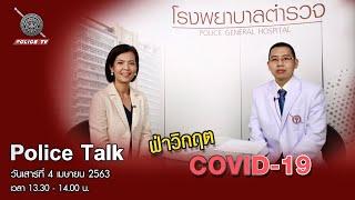 รายการ POLICE TALK : ฝ่าวิกฤต โควิด 19