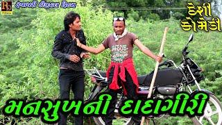 Manshukhani Dadagiri || મનસુખની દાદાગીરી || HDVideo||Deshi Comedy||New Gujarati comedy