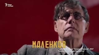 """В Москве посмотрели """"Смерть Сталина"""""""