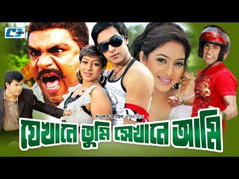 Jekhane Tumi Shekhane Ami | Bangla Full Movie | Sabnur | Aman | Ilias Kanchan | Shimla | Alomgir