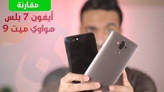 a1f8cf81b هواوي ميت Huawei Mate 9 - 9 مراجعة شاملة وبسعر منخفض للشرق الاوسط ...