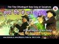 अरपा पैरी के धार - छत्तीसगढ़ राज्य गीत को पहली बार सेक्सोफोन पर   राज्योत्सव  360india #saxophone