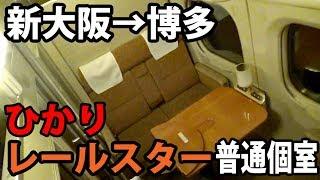 山陽新幹線ひかりの普通個室で博多に行く201805九州2