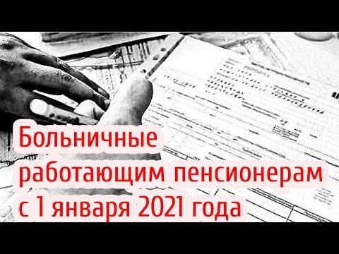 Больничные работающим пенсионерам с 1 января 2021 года
