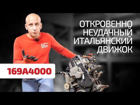 Итальянский мотор для Ford Ka: что не так со старым 8-клапанником объемом 1.2 литра?