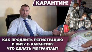 Федерация мигрантов России распространило разъяснения о продлении сроков пребывания иностранных граж